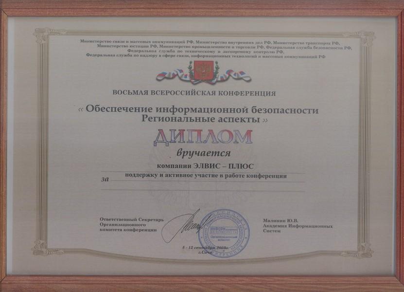 ЭЛВИС ПЛЮС Регалии Диплом за поддержку и активное участие в работе Восьмой всероссийской конференции Обеспечение информационной безопасности Региональные