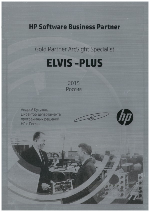 HP Gold Partner ArcSight Specialist